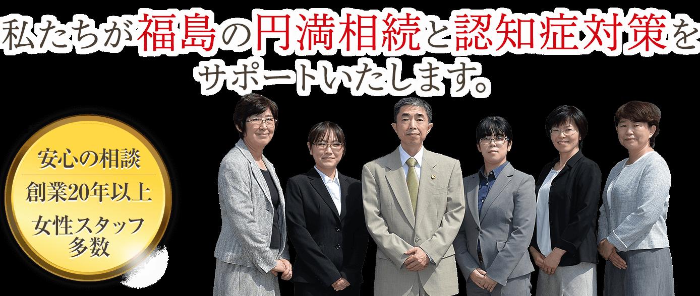 伊達・二本松などの福島市以外の県北地域からのご相談も多数承っております。